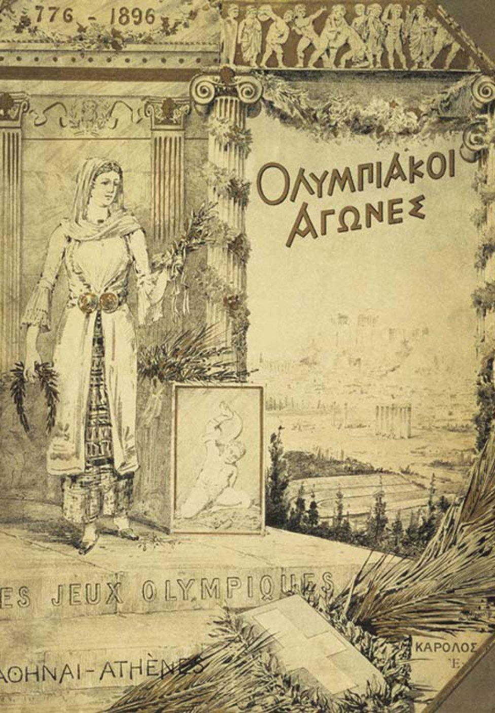 cartel oficial de los juegos de la i olimpiada en atenas que se celebraran entre