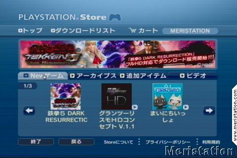 Tekken 5: Dark Resurrection ya está disponible para su